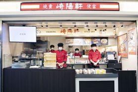 日本百年燒賣「崎陽軒」進駐北車 招牌便當暗藏台灣驚喜