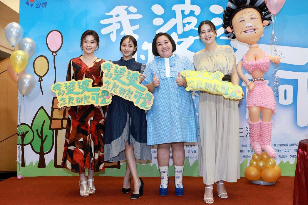 劉品言(右起)、鍾欣凌、黃姵嘉、楊小黎劇中「婆媳」出席「我的婆婆怎麼那麼可愛」慶...