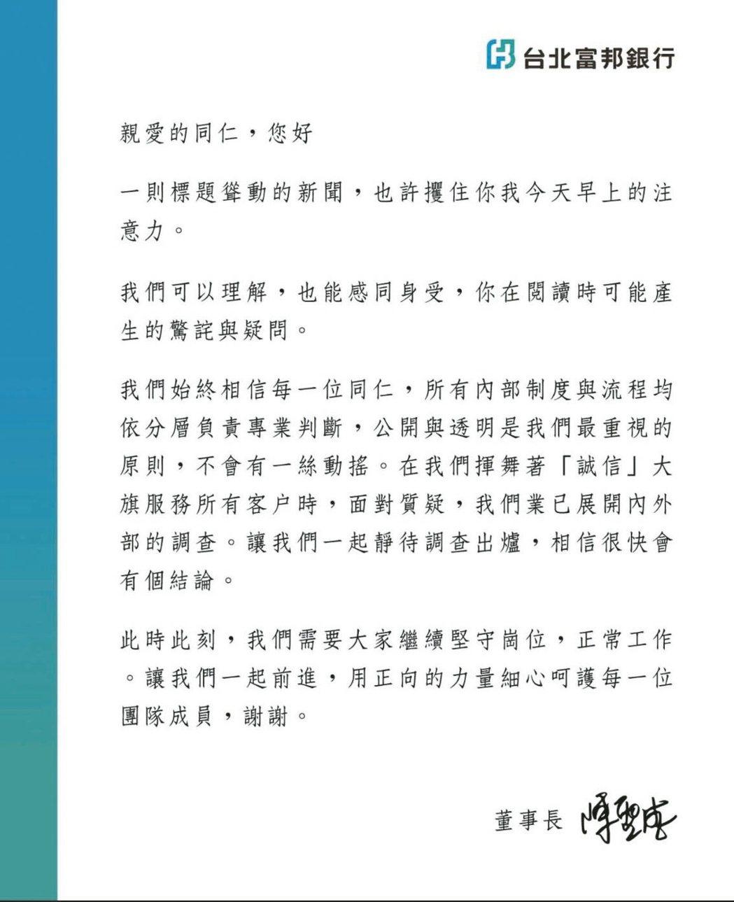 北富銀董事長陳聖德發給所有員工一封內部信件,強調銀行應以「誠信」服務客戶。(網路...