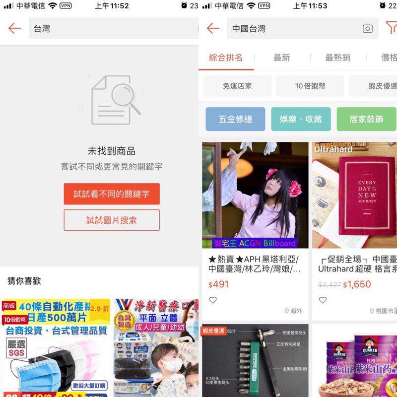 掛VPN搜尋關鍵字「台灣」結果為空白,需搜尋「中國台灣」才會出現商品。圖擷自「蝦皮購物」APP