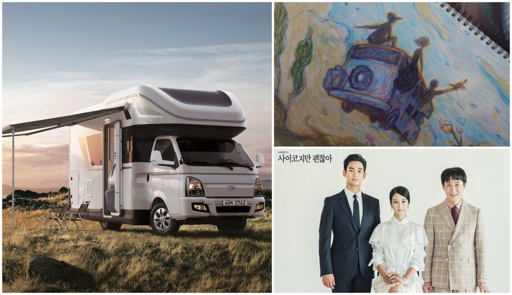 Hyundai推出以柴油小霸王Porter II為基礎設計的全新露營車Pores...