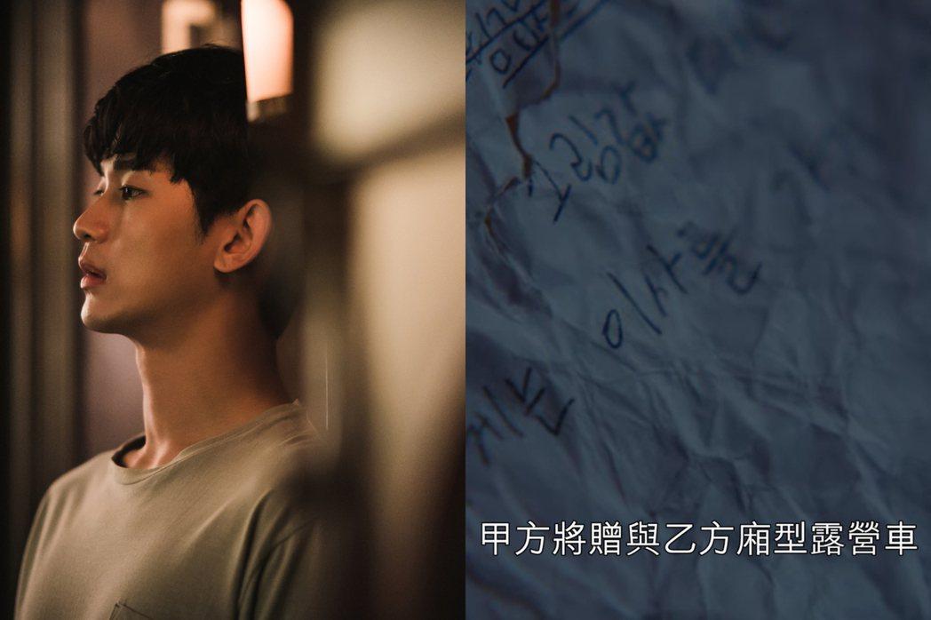 文尚泰一直很想買輛露營車送給他的弟弟文鋼太 (金秀賢 飾)。 摘自tvN劇照、截...