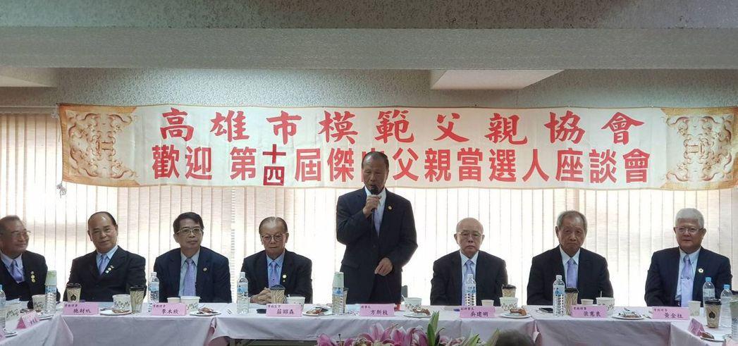 高雄市模範父親協會理事長方新枝祝賀14位新當選的傑出父親,他表示,新出爐的14位...