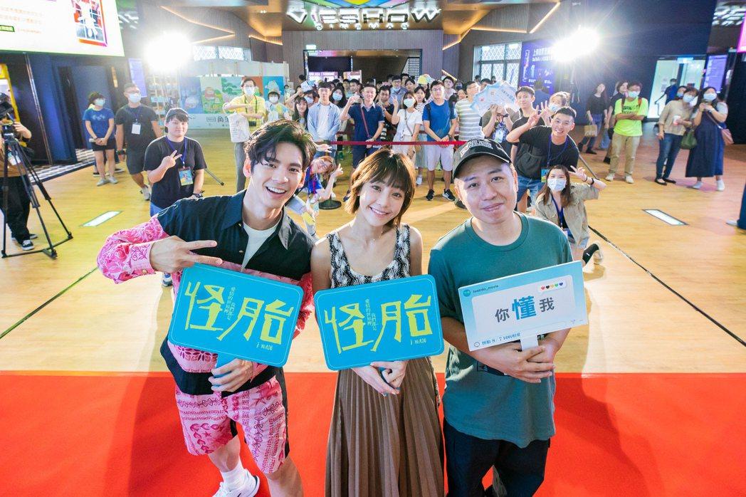 林柏宏(左起)、謝欣穎以及導演廖明毅出席「怪胎」影迷見面會。圖/牽猴子提供