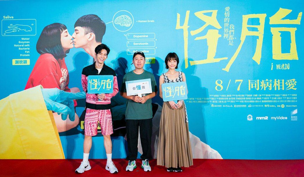 林柏宏(左起)、導演廖明毅及謝欣穎出席「怪胎」影迷見面會。圖/牽猴子提供