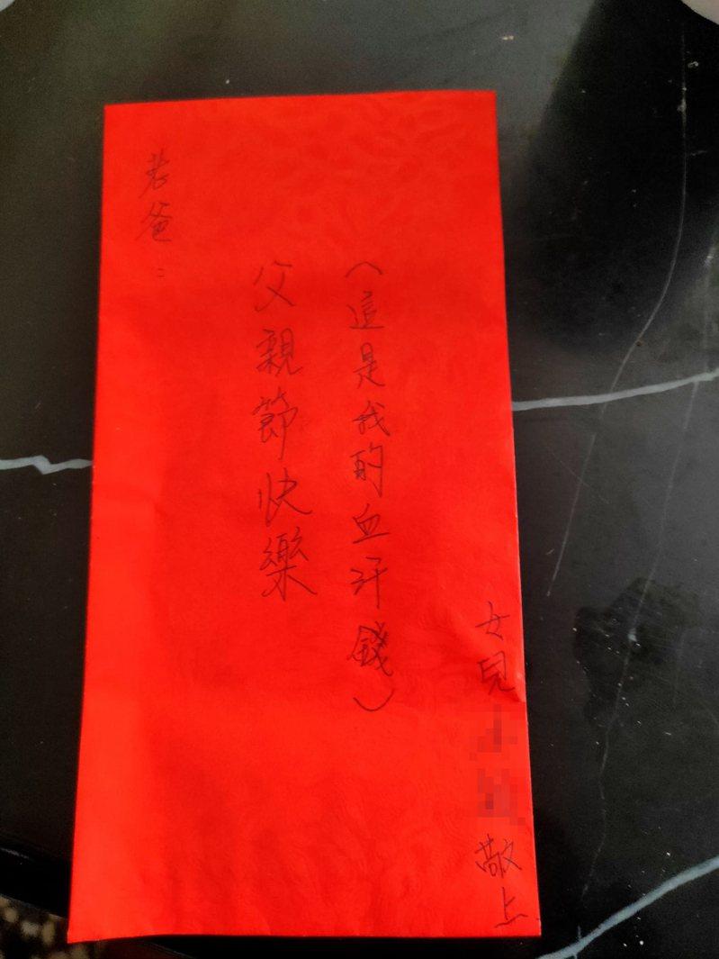 一名爸爸昨天收到女兒給他的父親節紅包,讓他很感動,但一看到紅包上寫的字卻又讓他心疼,直呼「捨不得花」。 圖/翻攝自「爆廢公社二館」
