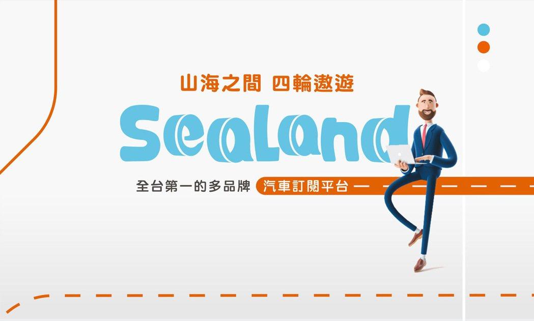 SeaLand團隊推出「汽車訂閱」服務,鼓勵人們以「用車替代買車」,讓用車如同訂...