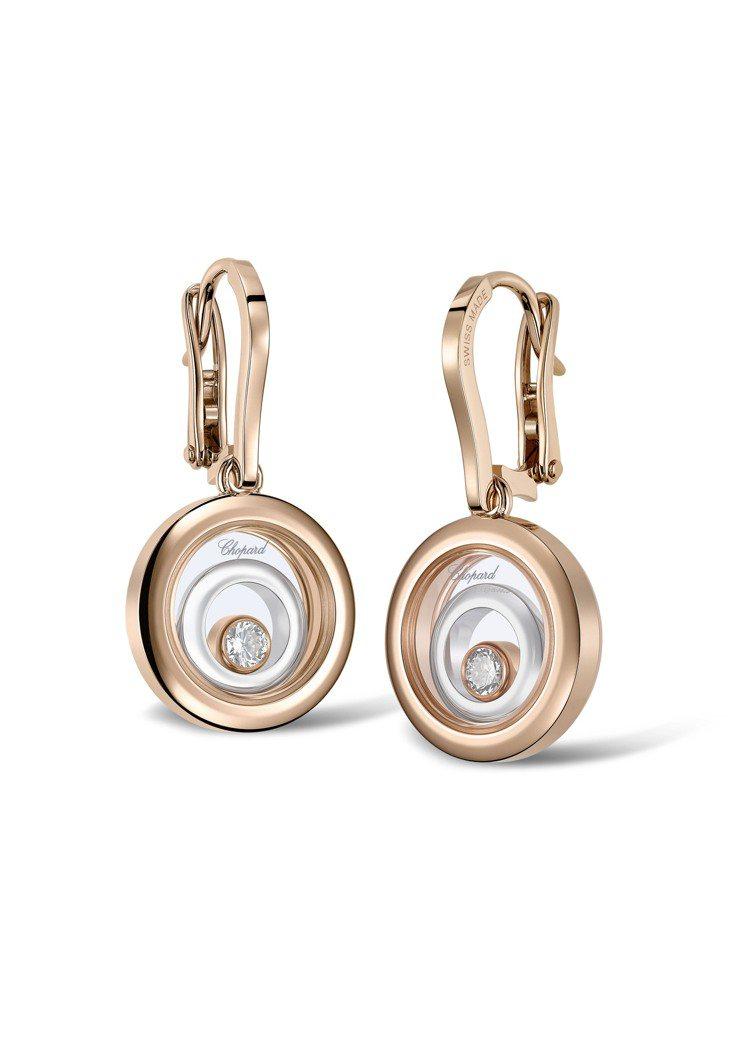 蕭邦Happy Spirit系列耳環,獲公平採礦認證18K玫瑰金與白金搭配兩顆滑...