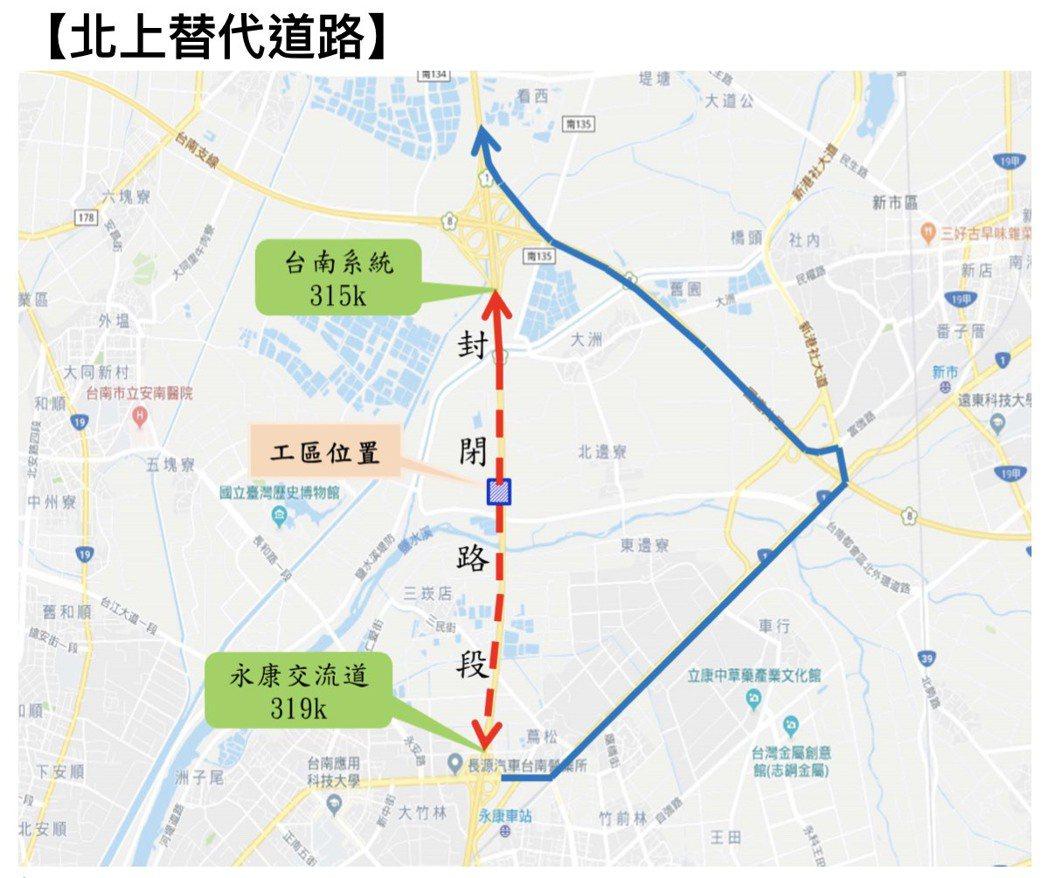 國1北上台南系統至永康交流道,將連3天夜間封閉施工,圖為替代道路路線。記者謝進盛...