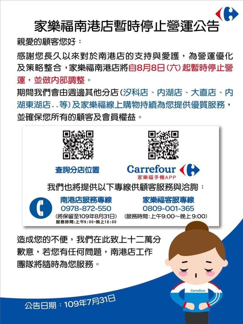 家樂福南港店於8月8日起暫停營業,進行內部調整規劃。圖/摘自家樂福南港店官方粉絲團