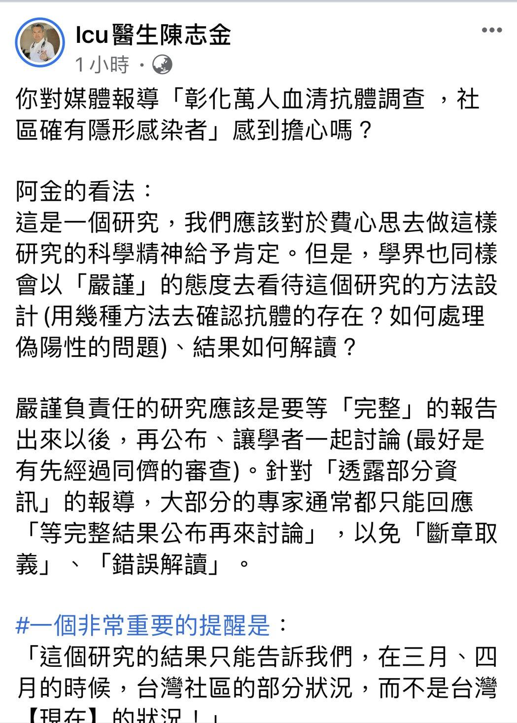台南奇美醫院加護醫學部醫師陳志金在臉書發表對彰化血清檢驗的看法。圖/取自臉書