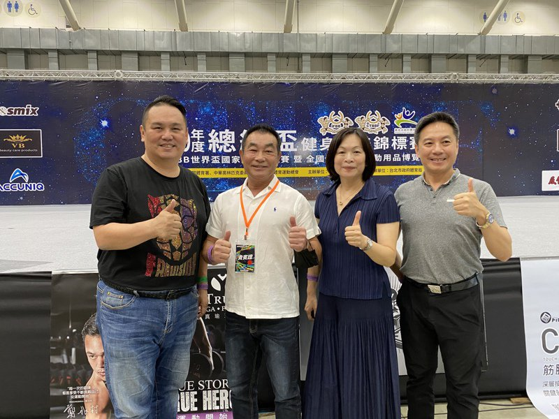 台北市議會議員陳重文(左一)、中華民國健美協會理事長許安進(左二)、台北市立大學校長戴遐齡(左三)和大專體總健美委員會主任委員曾國維合影。記者曾思儒/攝影