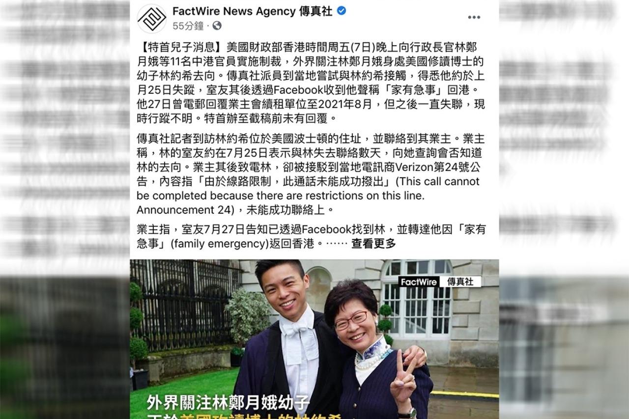 港媒:林鄭月娥幼子「家有急事」由美國返港