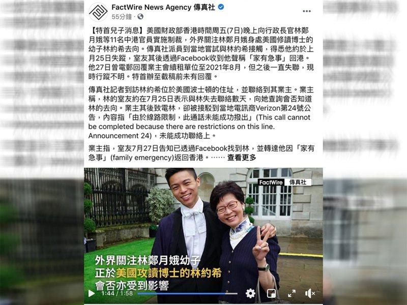 港媒報導,林約希的室友透過Facebook收到他聲稱「家有急事」回港。 (香港傳真社網頁截圖)