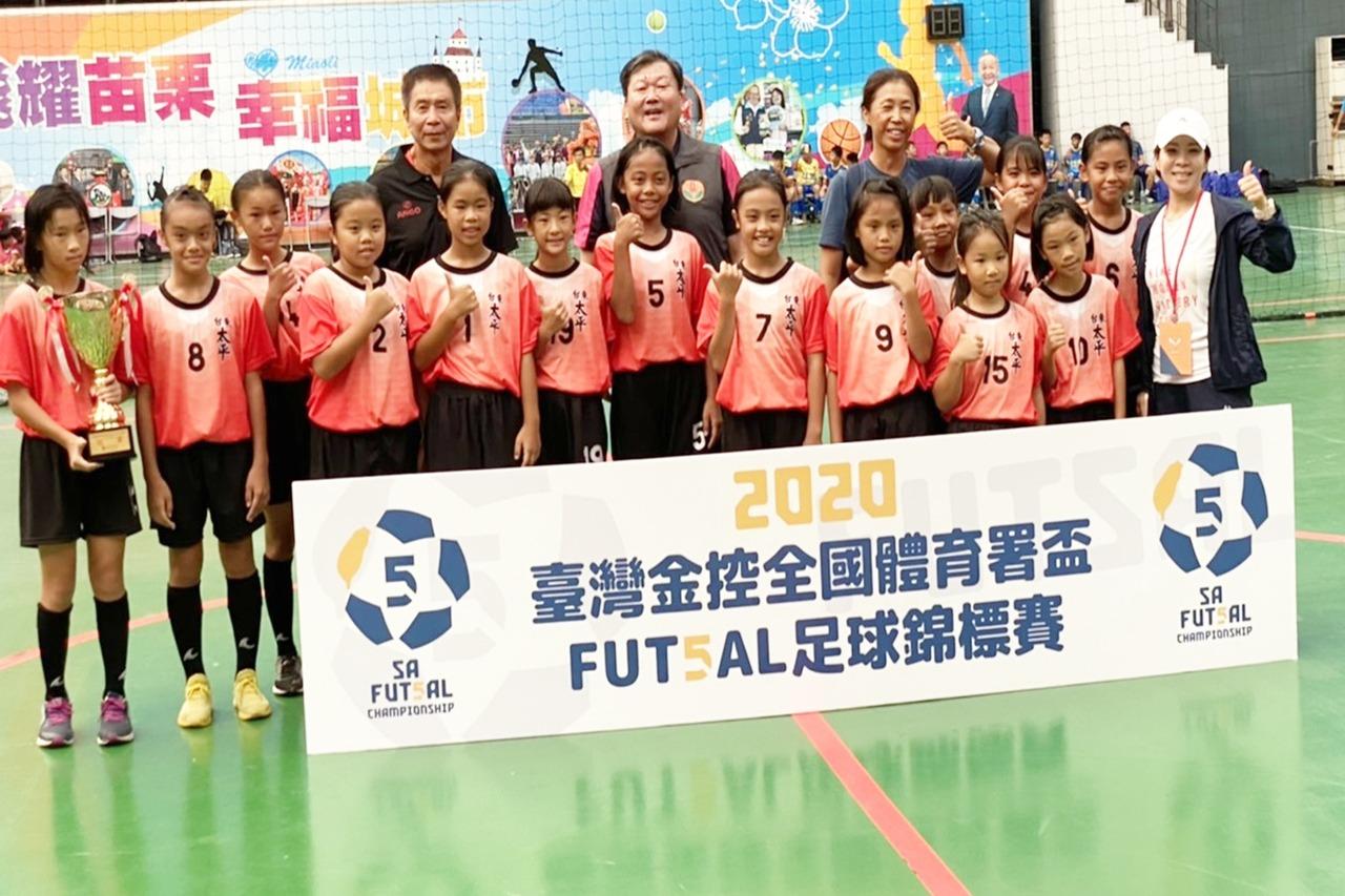 體育署盃國小5人制足球賽 台東勇奪男女冠軍