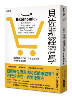 《貝佐斯經濟學》書封。大塊文化/提供