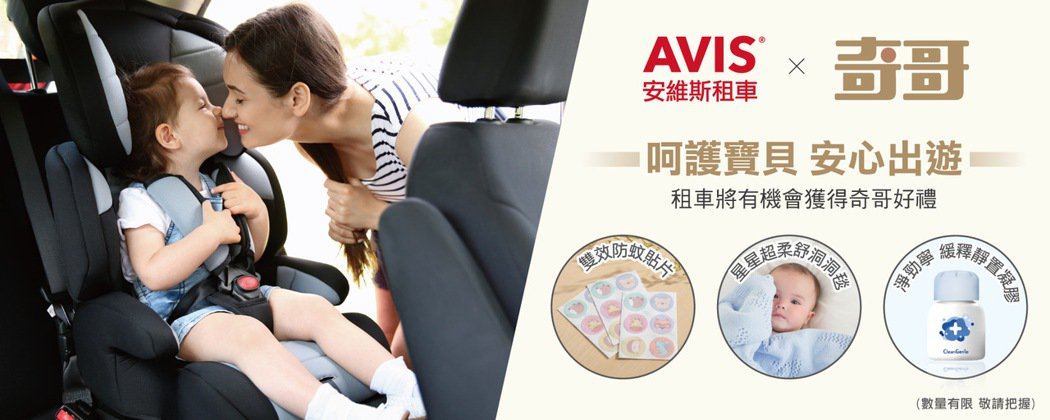 AVIS安維斯租車再度攜手奇哥,搶攻暑假親子旅遊市場,租車再送好禮。 圖/AVI...