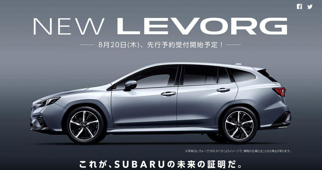 全新Suburu Levorg於8/20開放預購。 摘自Subaru