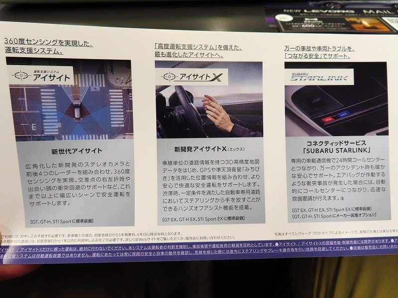 高規的Eyesight X能夠在一定條件下實現放雙手自動駕駛。 摘自Creati...