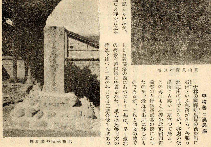 北投磺溪界碑,今位於石牌捷運前。  圖/陳俊哲提供
