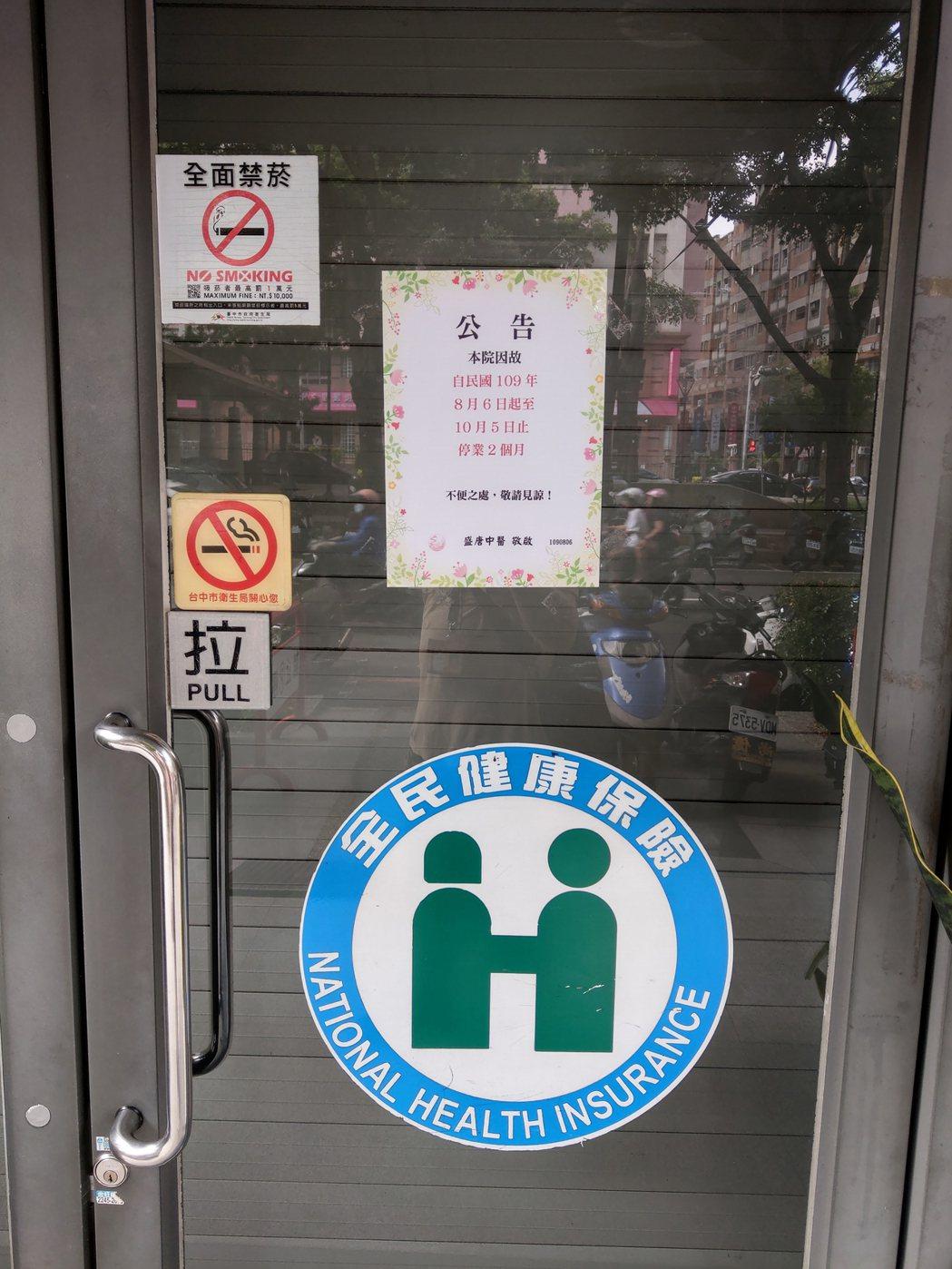 盛唐中醫診所因涉嫌以硃砂入藥遭台中市衛生局勒令停業。 中央社