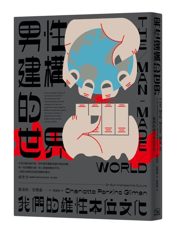 圖、文/暖暖書屋 《男性建構的世界:我們的雄性本位文化》