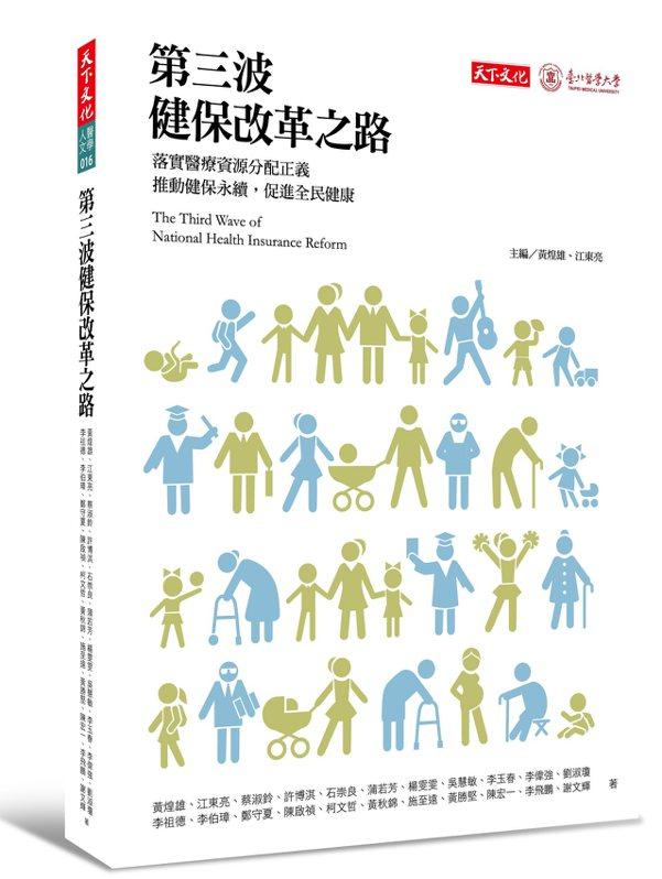 圖、文/天下文化《第三波健保改革之路》