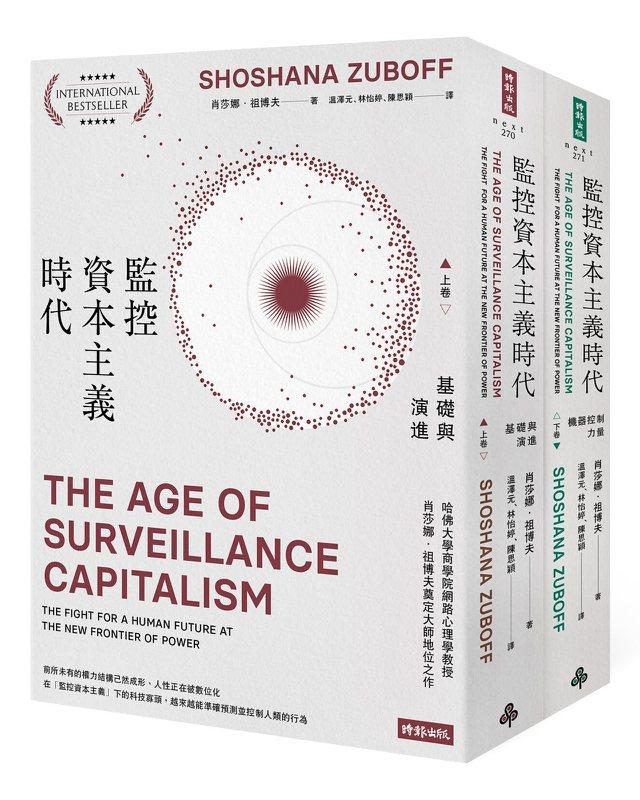 圖、文/時報出版 《監控資本主義時代》