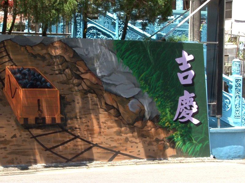 瑞芳區吉慶里完成礦工意象壁畫,讓四腳亭地區過往的礦業歷史,讓更多用路人看見。 圖/觀天下有線電視提供