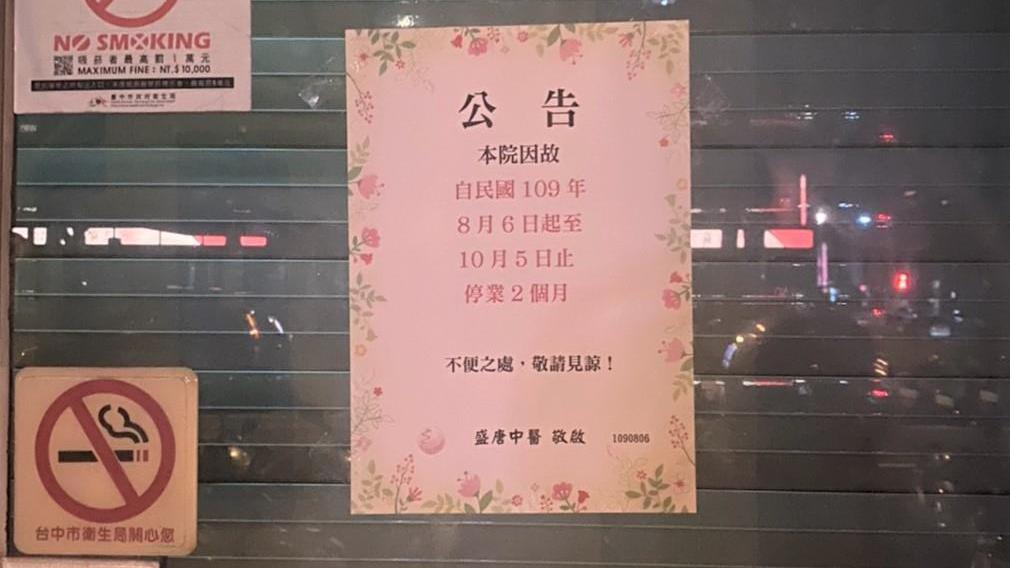 盛唐中醫診所一度僅貼出停業3天的告示,經衛生局前往了解,診所昨晚即已重新更正並張...