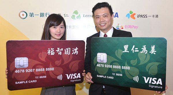 第一銀行里仁為美福智聯名卡上市十年,消費結合公益捐款累積逾1億元。圖/第一銀行提...