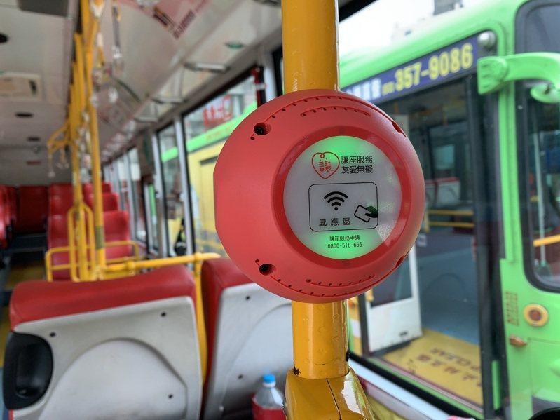 交通局表示,特定公車上前後門都設有公車讓座服務RFID感應設備,持有桃園市愛心卡及敬老卡的民眾,不需額外申請,靠卡感應成功後讓座燈會亮起綠燈,語音提醒其他乘客「請讓座」。圖/桃園市政府交通局提供