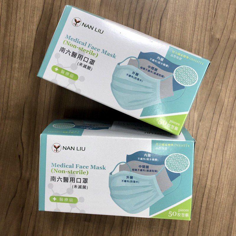 美廉社自8月13日至8月25日期間開放預購醫用口罩,每人最多限購5盒,限量5萬盒。圖/美廉社提供