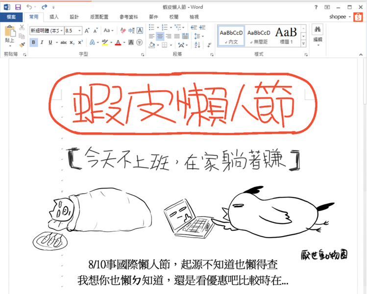蝦皮購物攜手台灣微軟,將購物頁面限時改版成Office設計,上班偷懶逛網購也不會...