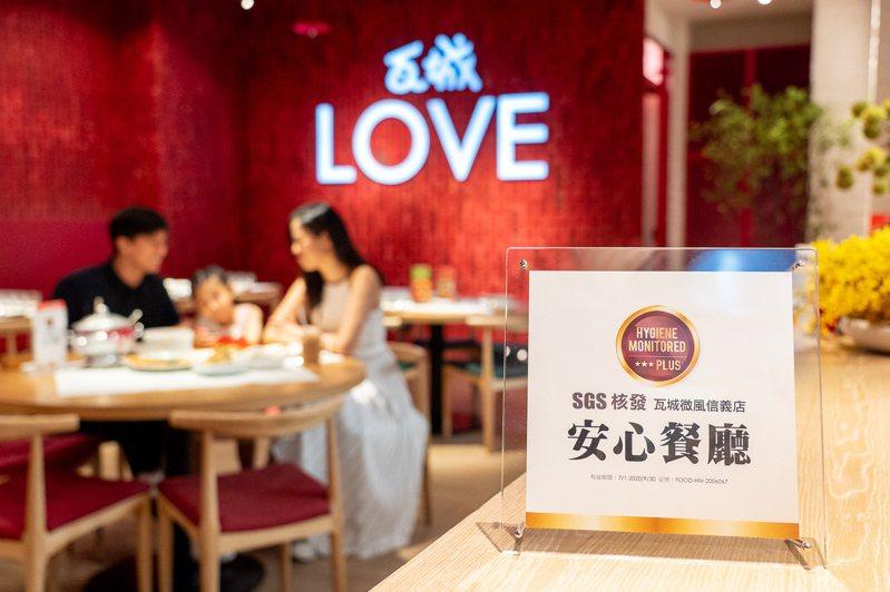 瓦城集團以最高規格打造「全台最安心餐廳」,率先取得SGS升級版餐飲衛生管理標章。瓦城/提供