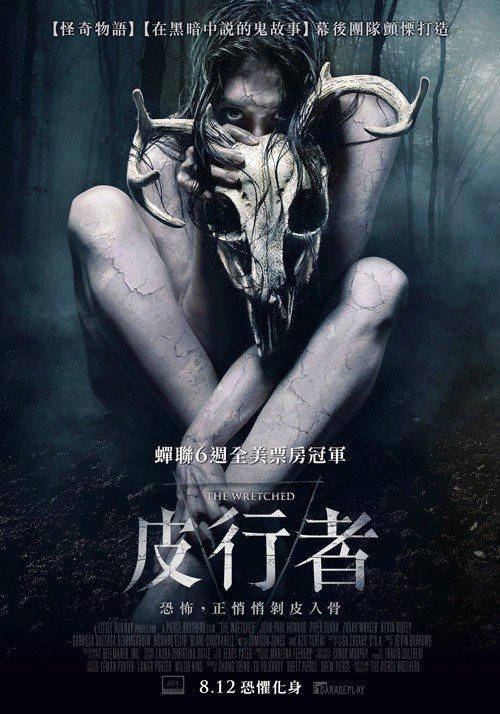 「皮行者」8月12日在台上映。圖/車庫提供