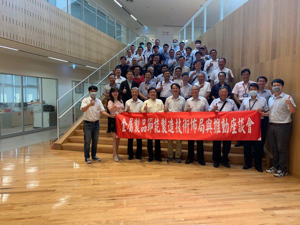 金屬製品節能製造技術佈局與推動座談會合照。謝佳惠秘書長(前排左二起)、李世欽教授...