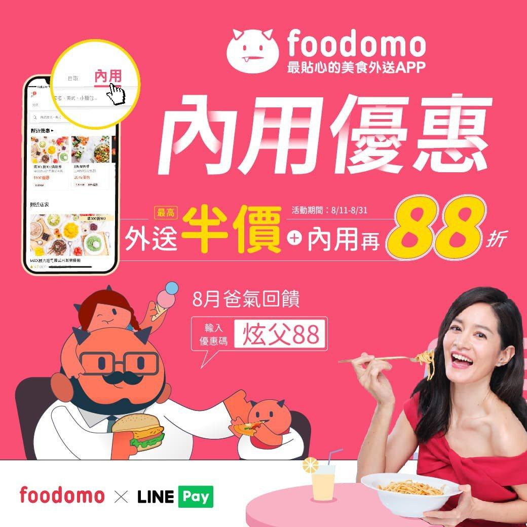 foodomo推新服務「預約內用」,即日起至8月底輸入「炫父88」優惠碼就可享有...