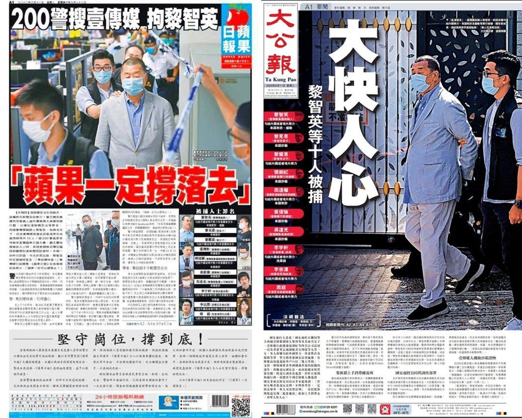香港《蘋果日報》,以及親官方色彩的《大公報》,8月11日的個別頭版,宛如平行時空...