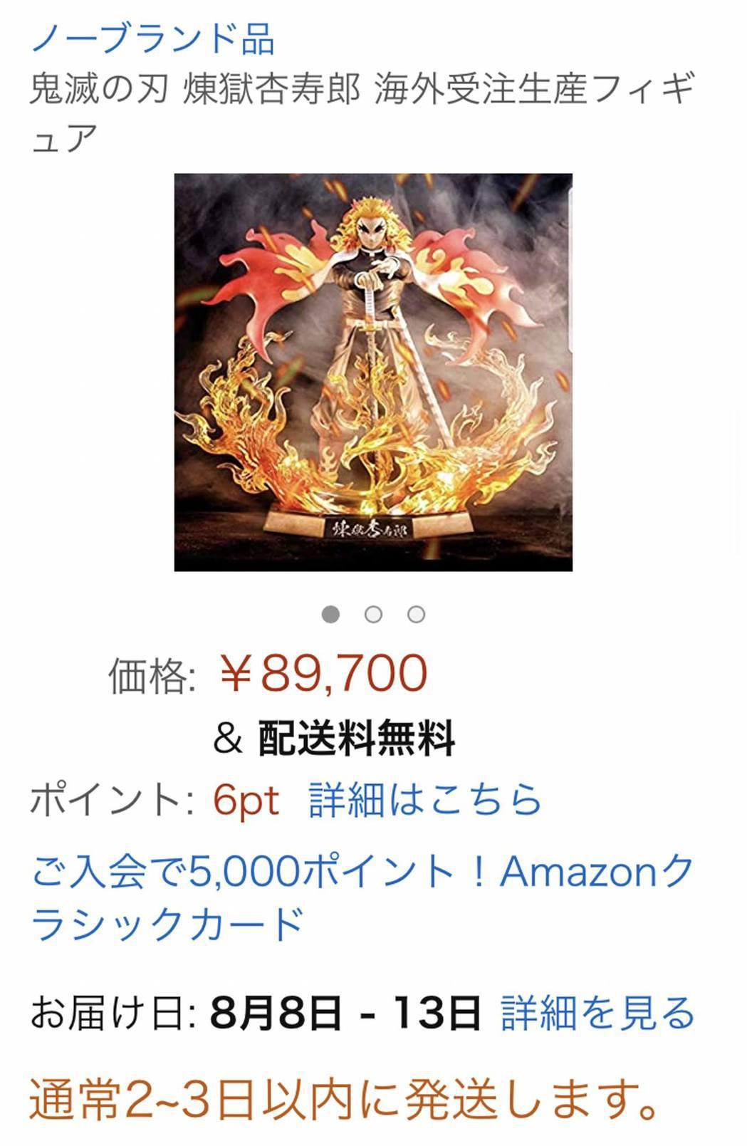 圖:Amazon