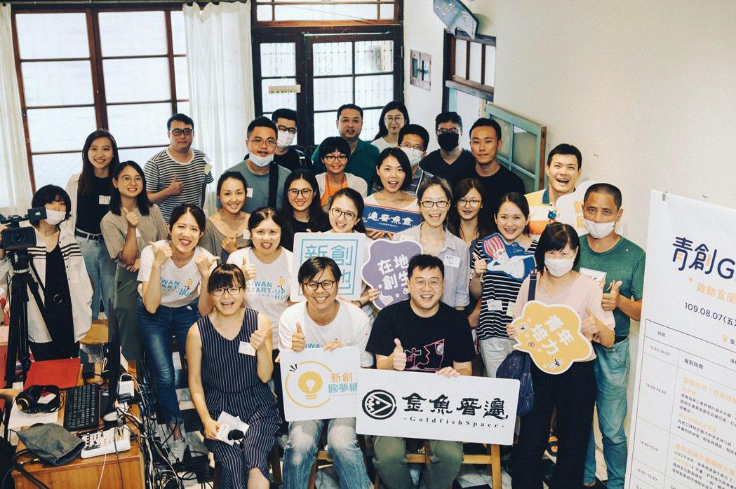 宜蘭創業者熱情參與青創Giver Bar活動。 青創Giver Bar/提供