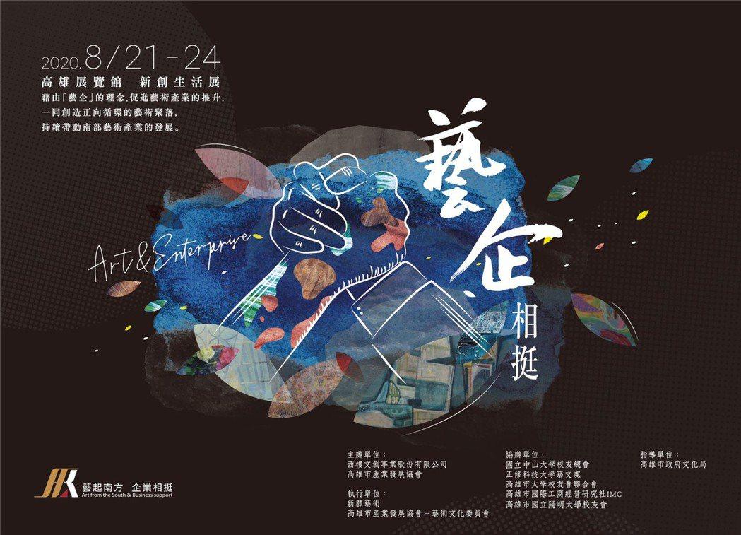 「藝起南方、企業相挺」藝術產業大典,將結合2020新創生活展一同展出,由台灣藝術...