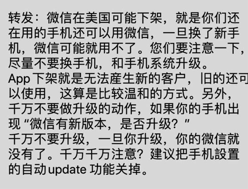 川普對於微信的行政命令一出,在華人圈馬上引起廣大討論。記者李榮/翻攝