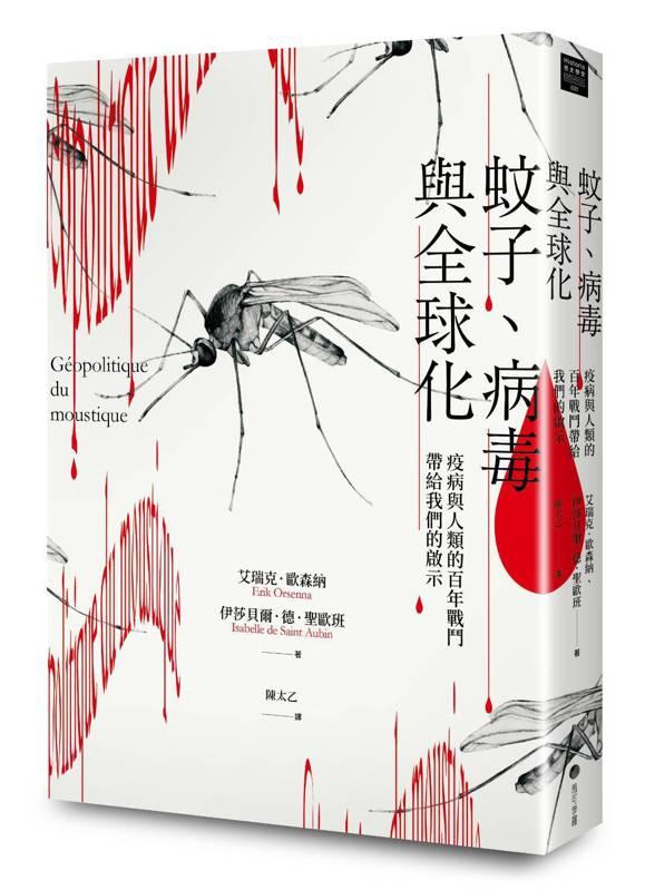 圖、文/馬可孛羅 《蚊子、病毒與全球化:疫病與人類的百年戰鬥帶給我們的啟示》