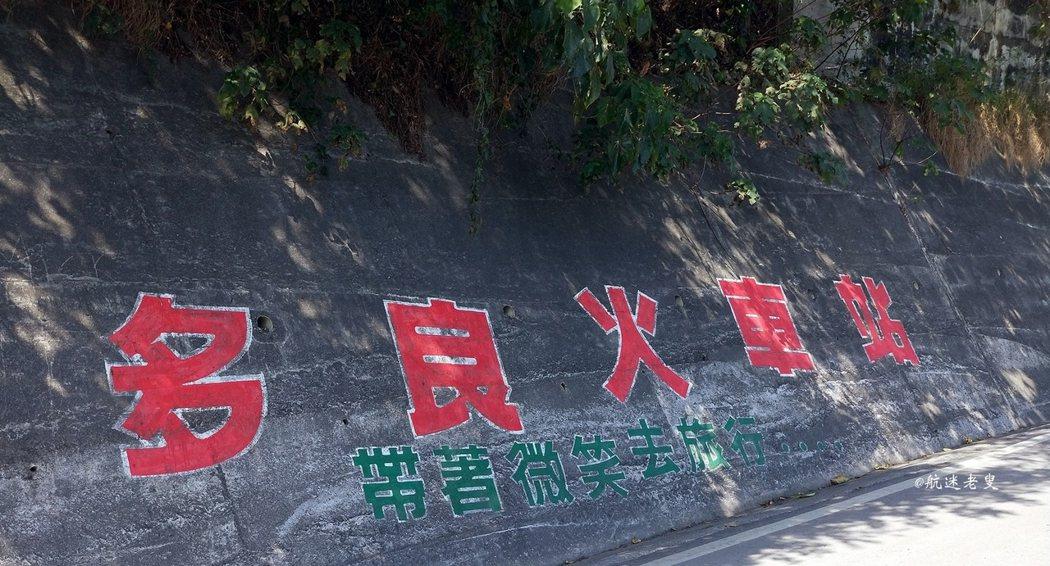 臺灣台東縣太麻里鄉,因站在月臺上即可鳥瞰太平洋, 而被鐵道迷稱為臺灣最美火車站。