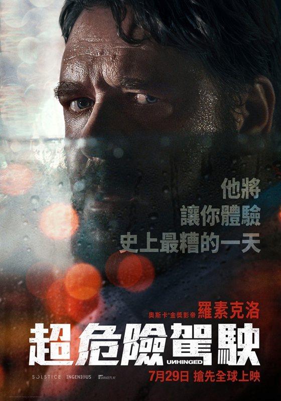 《超危險駕駛》中文海報,7月29日上映。