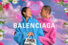 長輩圖風格 配中文「我愛你」 BALENCIAGA七夕系列你敢背嗎?