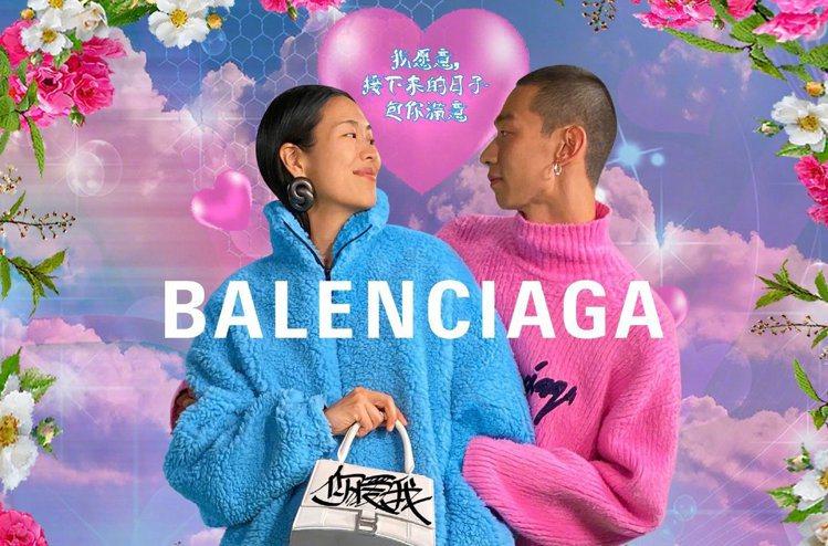 BALENCIAGA在大陸限定推出Hourglass bag七夕訂製服務。圖/摘...