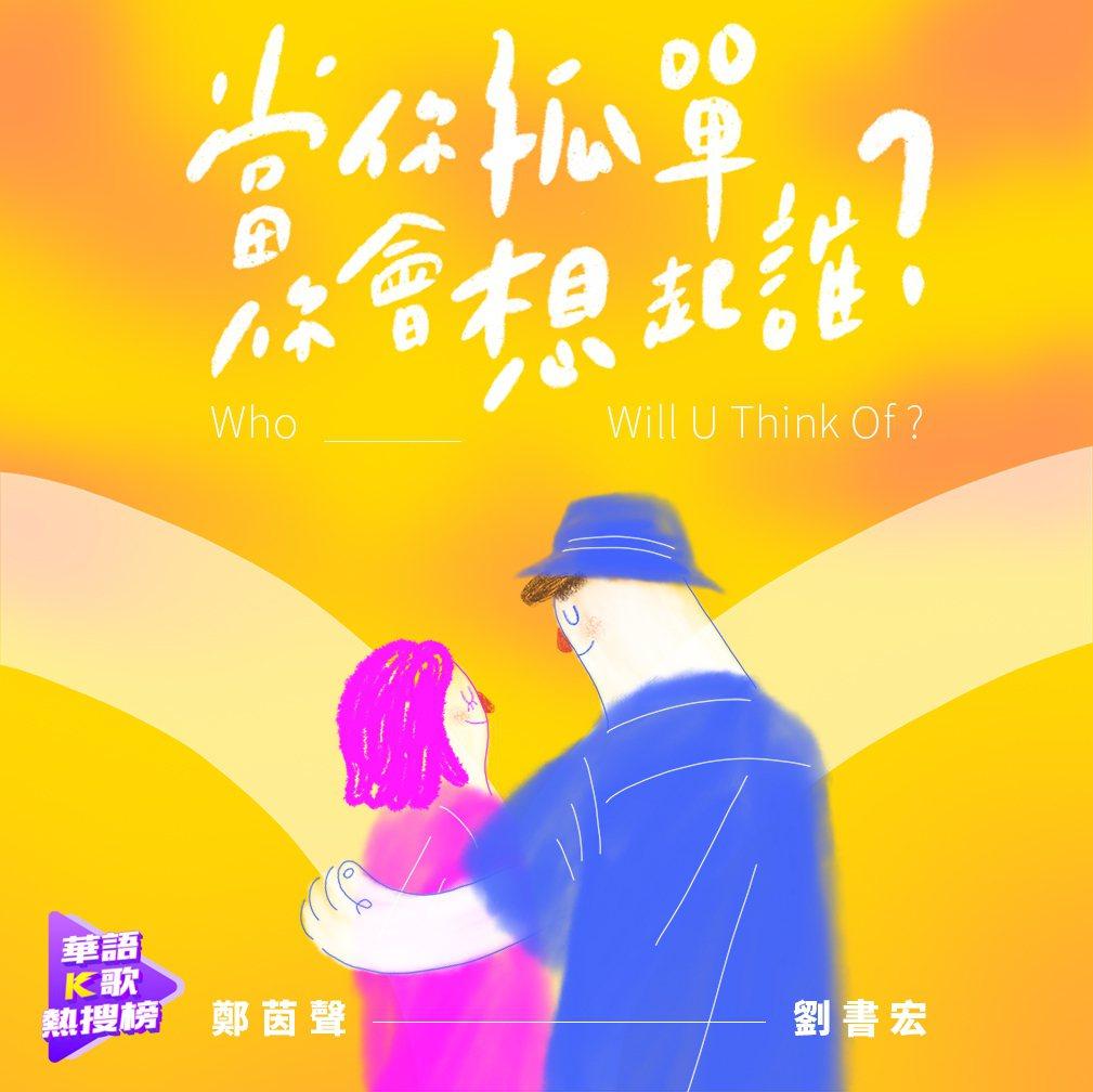 茵聲(左)與男友劉書宏甜蜜合唱「當你孤單你會想起誰」。圖/索尼音樂提供