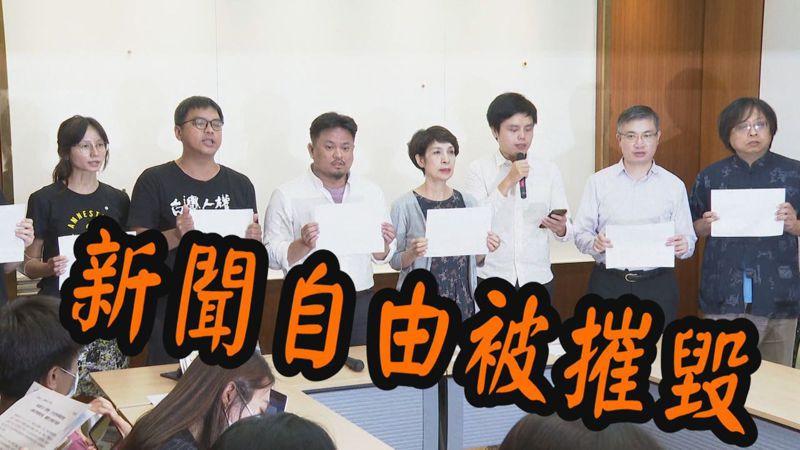 多個關心香港人權的台灣公民團體上午在立法院召開記者會聲援香港,並一起喊口號,「國安惡法大抓捕,新聞自由被摧毀」。記者陳煜彬/攝影